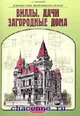 Виллы, дачи, загородные дома выпуск 1. Архитектурная энц-я 2й половины XIX века