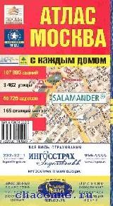 Атлас Москвы с каждым домом малый