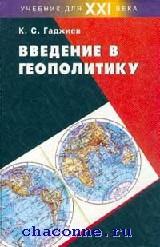 Введение в геополитику