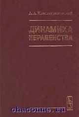 Динамика неравенства. Российская молодежь