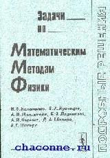 Задачи по математическим методам в физике