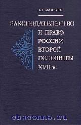Законодательство и право России 2-й половины XVII в