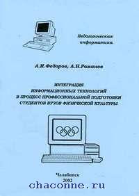 Интеграция информационных технологий в процессе профессиональной подготовки студентов ВУЗов физической культуры