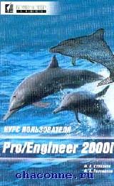 Курс пользователя Pro/Engineer 2000i