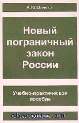 Новый пограничный закон России