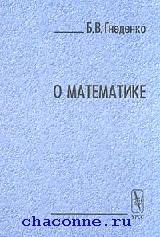 О математике