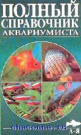 Полный справочник аквариумиста