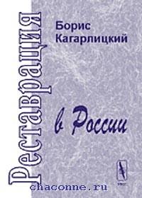 Реставрация в России