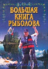 Большая книга рыболова