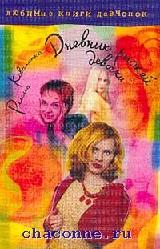 Дневник рыжей девочки