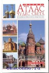 Шедевры русского зодчества