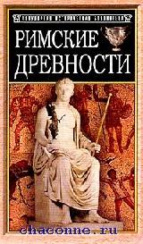 Римские древности.Краткий очерк
