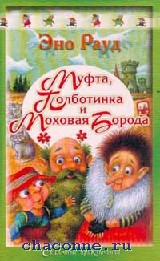 Муфта, Полботинка и Моховая Борода