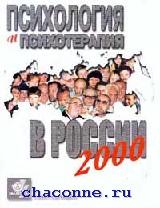 Психология и психотерапия в РФ-2000. Справочное пособие