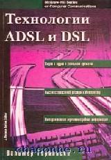 Технологии ADSL и DSL