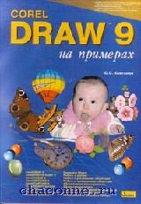 Corel Draw! 9 на примерах