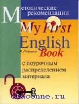 My first english book. Методические рекомендации