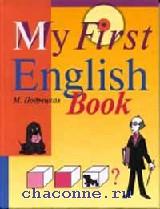 My first english book. Учебник