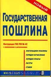 Государственная пошлина. Инструкция ГНС РФ №42
