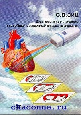 Диагностика и лечение застойной сердечной недостаточности