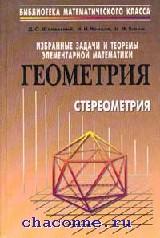 Избранные задачи и теоремы элементарной математики. Стереометрия