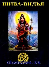 Шива-Видья