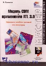 Модель СОМ и применение ATL 3. 0