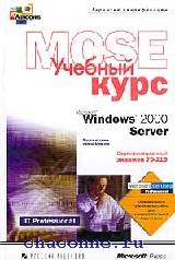 Windows 2000 Server.Уч.курс