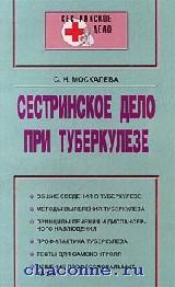 сообщения: Кто сестринское дело при туберкулезе каждого помещика Гоголь