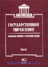 Государственное управление в 2х томах