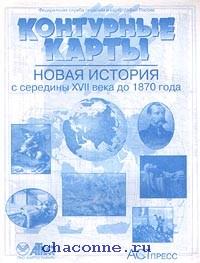 Контурные карты. Новая история с середины ХVII века до 1870 года