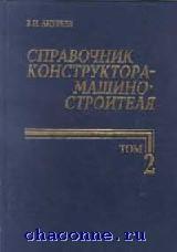 Справочник конструктора-машиностроителя том 2й
