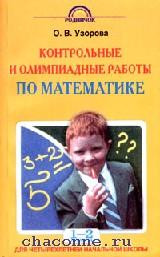 Контрольные и олимпиадные работы по математике для начальной школы