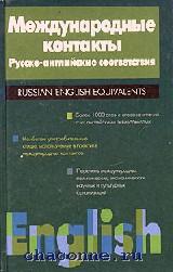 Международные контакты. Русско-английское соответствия. Справочник