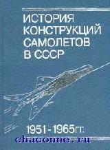 История конструкций самолетов в СССР 1951-1965 гг