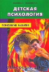 Детская психология. Психология развития
