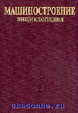 Машиностроение. Энциклопедия том I-2