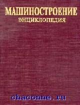 Машиностроение. Энциклопедия том I-4