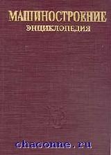 Машиностроение. Энциклопедия том IV-7. Металлорежущие станки