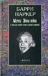 Мечта Эйнштейна