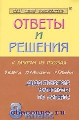 Алгебра 8 кл. Сборник решений задач к дидактическому материалу Жохова