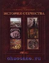 История Отечества.Новая популярная энциклопедия