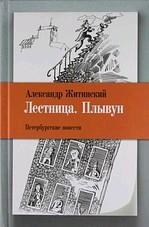 Лестница. Плывун. Петербургские повести