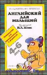 Английский для малышей. Руководство для преподавателей и родителей