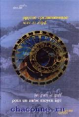 Другое средневековье. Время, труд и культура Запада