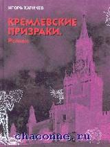 Кремлевские призраки