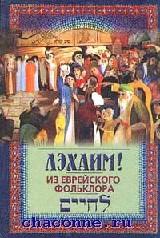 Лэхаим! Из еврейского фольклора
