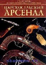 Царскосельский арсенал. Сто предметов мз собрания Российских императоров