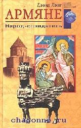 Армяне - народ-созидатель