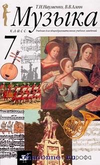 Музыка 7 кл. Учебник